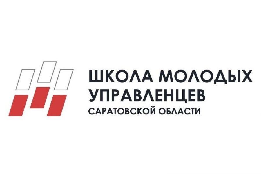 Школа молодых управленцев Саратовской области