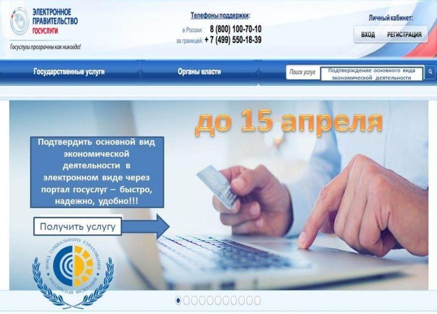 Подтверждение ОКВЭД через Единый портал государственных услуг