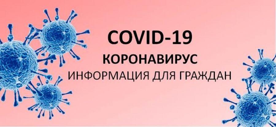 О мерах по предупреждению распространения коронавирусной инфекции в объектах торговли