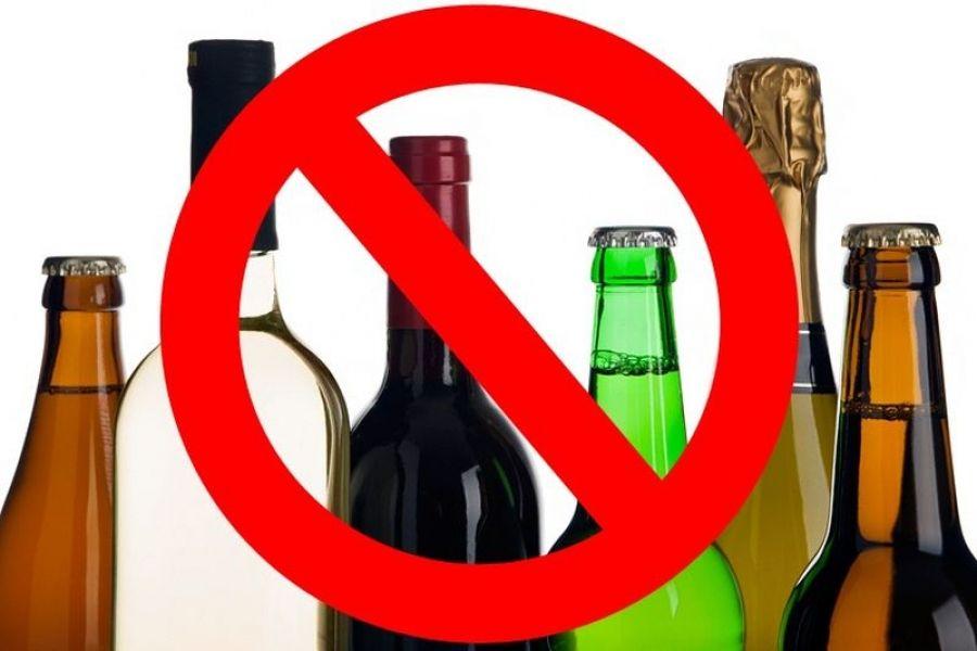 Продажа алкоголя 23 мая запрещена