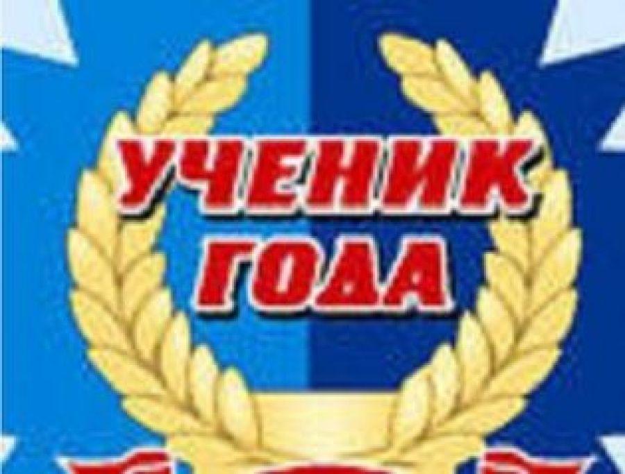 Финалисты конкурса «Ученик года»