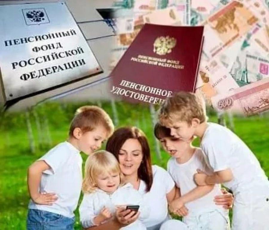 Многодетные матери имеют право на досрочную пенсию