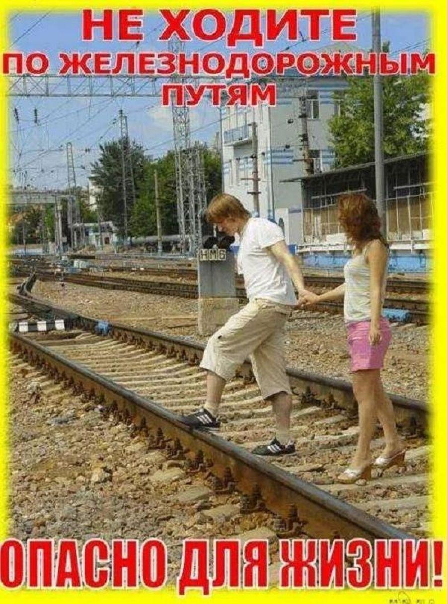 Правила перехода железнодорожных путей