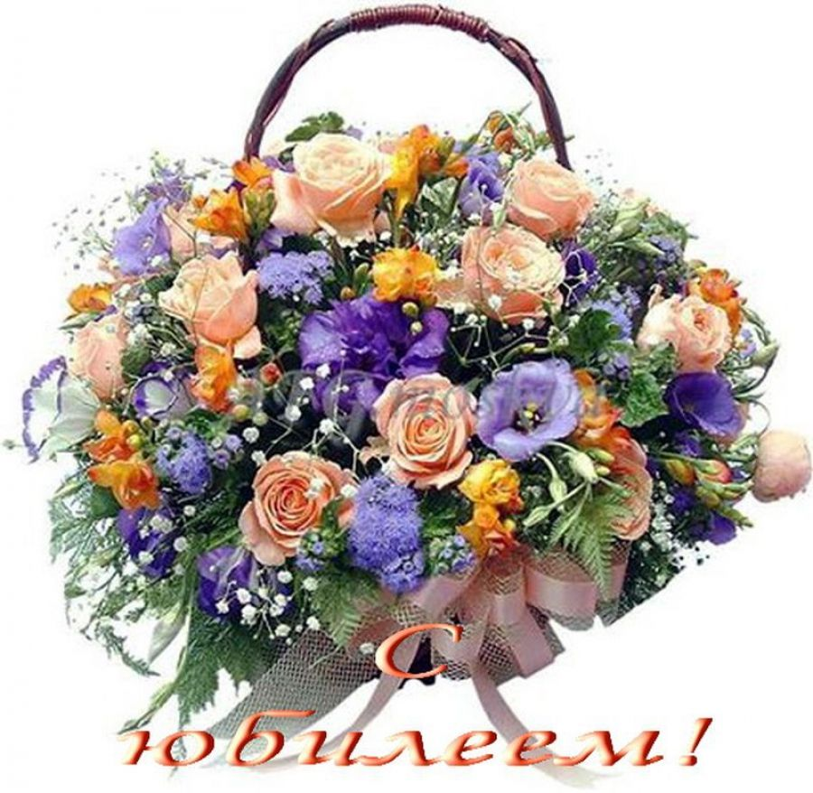 Юбиляру – цветы и подарки