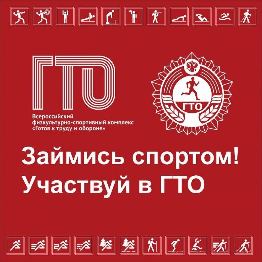 «Стадион «Олимп» - от значка ГТО к олимпийской медали»