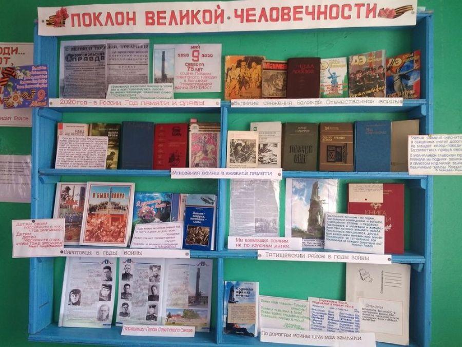 Книжная выставка «Поклон Великой Человечности»