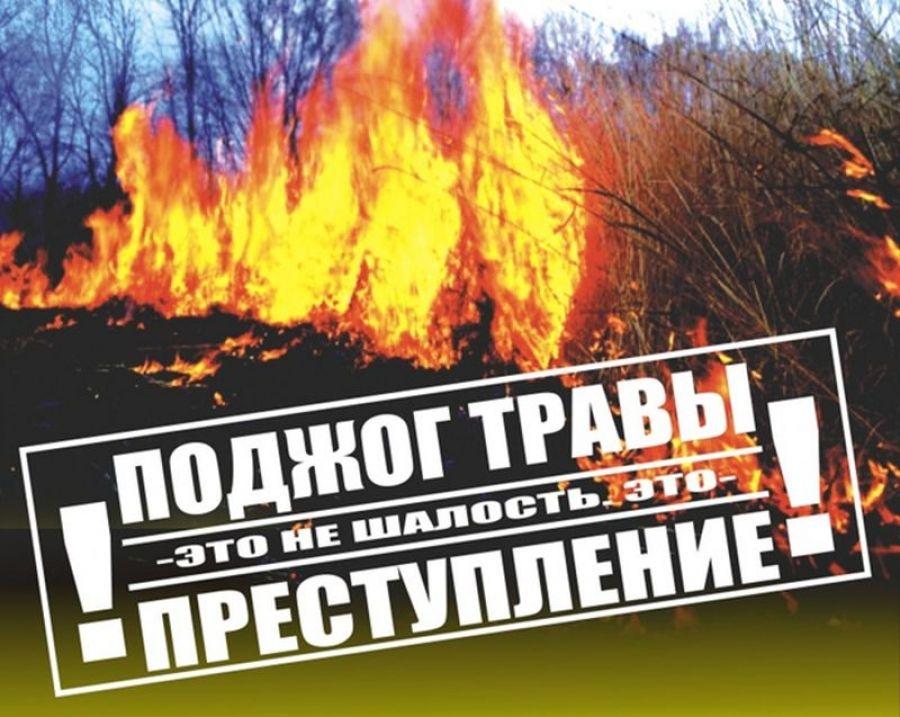 Ответственность за поджоги