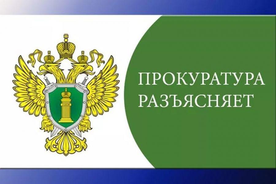 Саратовский межрайонный природоохранный прокурор разъясняет