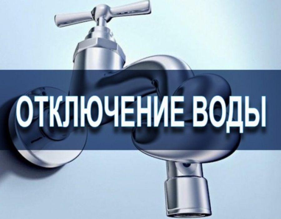 Вниманию жителей р.п.Татищево: отключение водоснабжения!