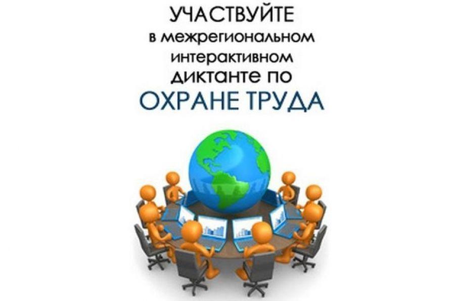 III Межрегиональный интерактивный диктант по охране труда