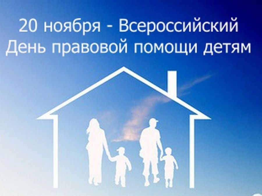 Единый день правовой помощи детям