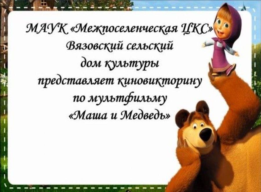 Знатоки мультфильма «Маша и Медведь»