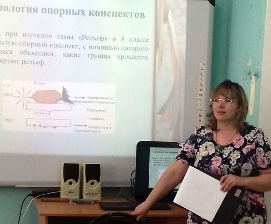 Современные педагогические технологии на уроках географии