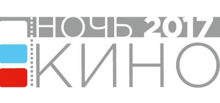 «Ночь кино» в Саратовской области пройдет на 33 площадках региона
