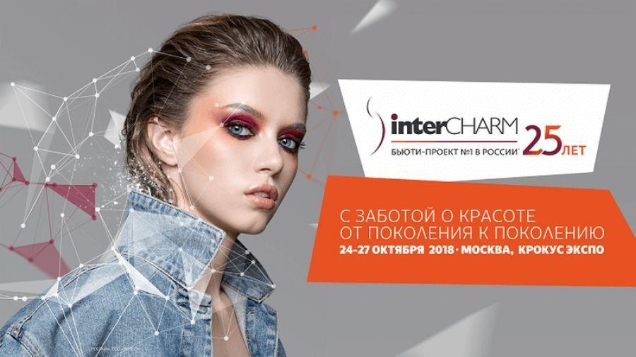 Международная выставка парфюмерии и профессиональной косметики