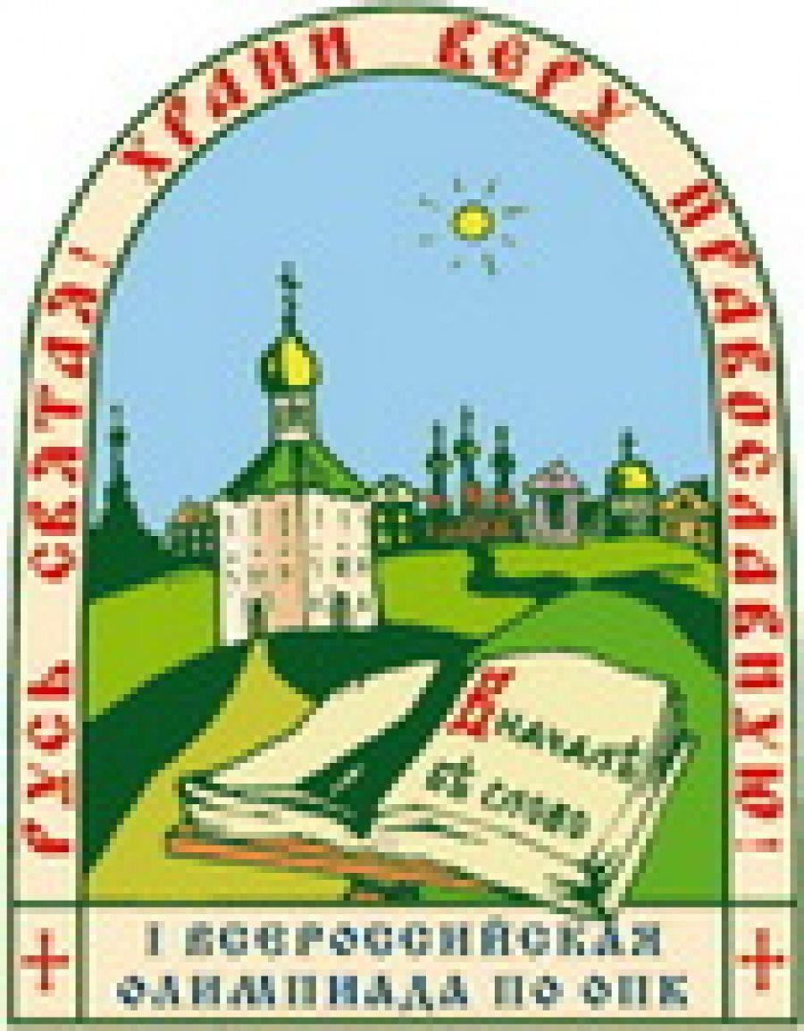 Общероссийская олимпиада по Основам православной культуры