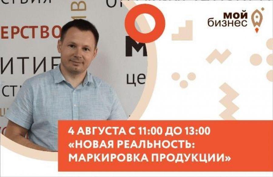 Онлайн-семинар по маркировке продукции