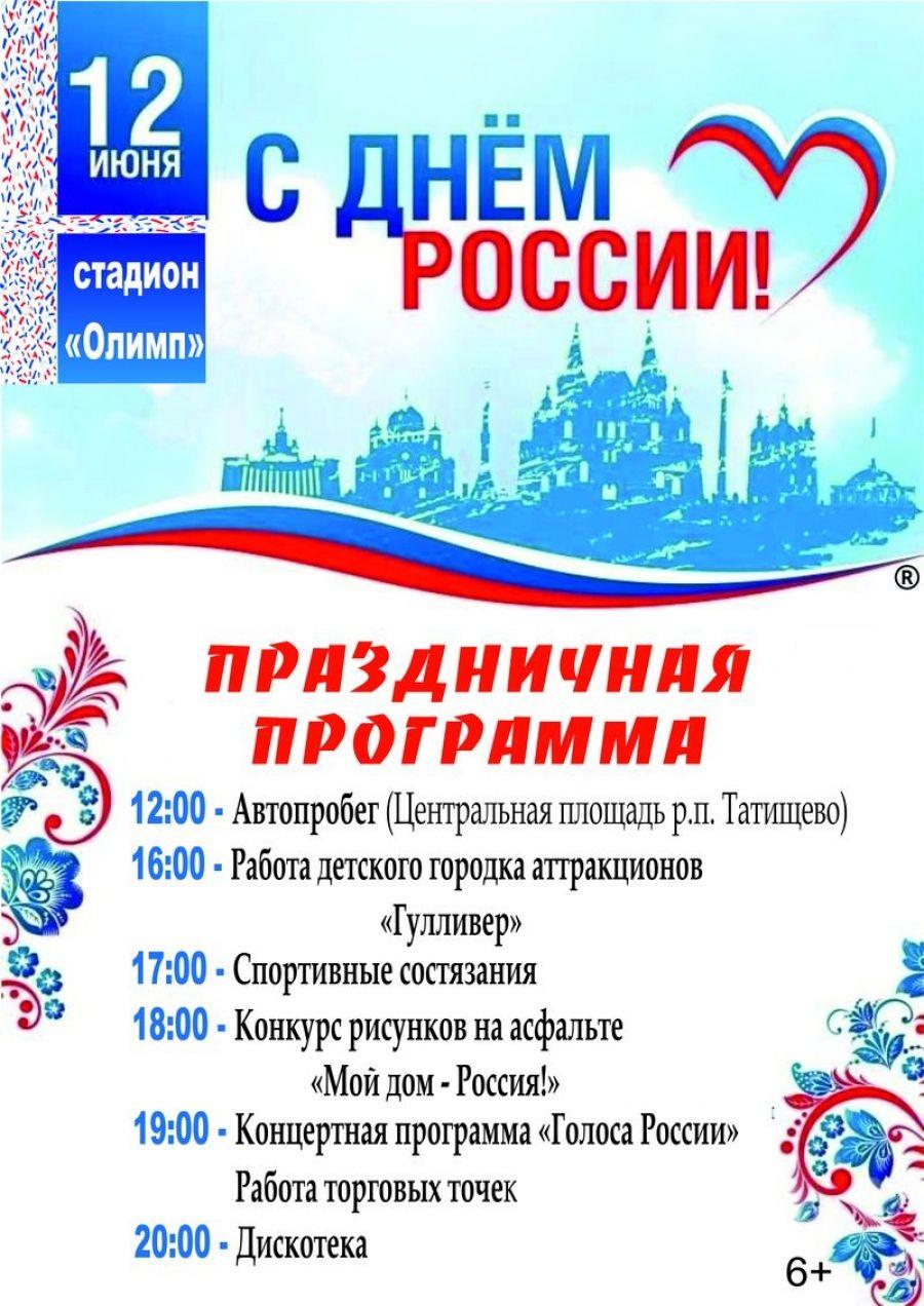 Праздничная программа, посвященная празднованию Дня России!