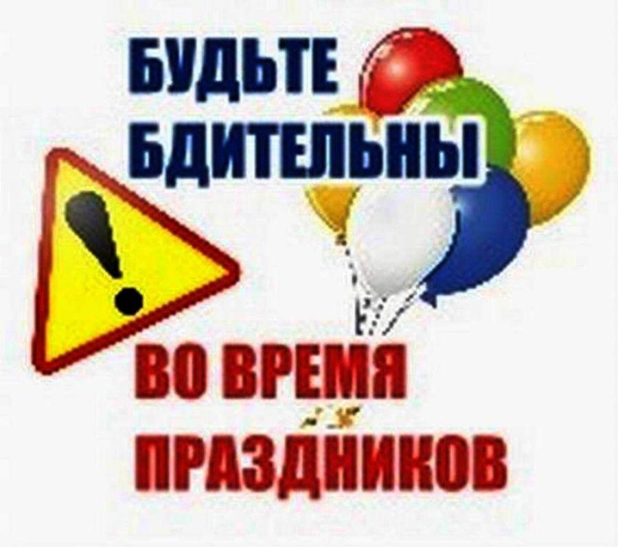 Напоминаем о правилах безопасности в майские праздники