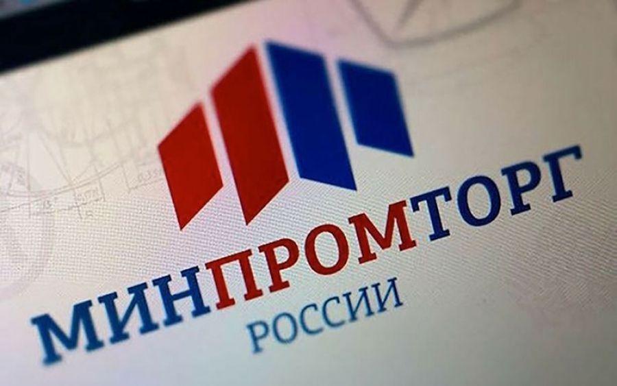 Объявлен конкурс «Торговля России»