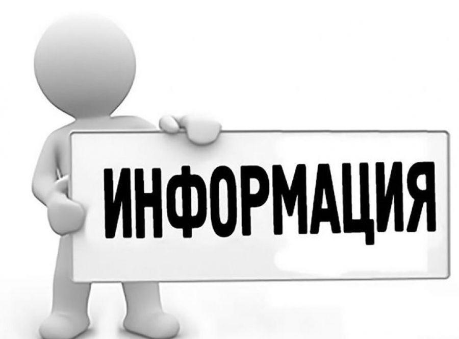 Информация для жителей Татищевского района!