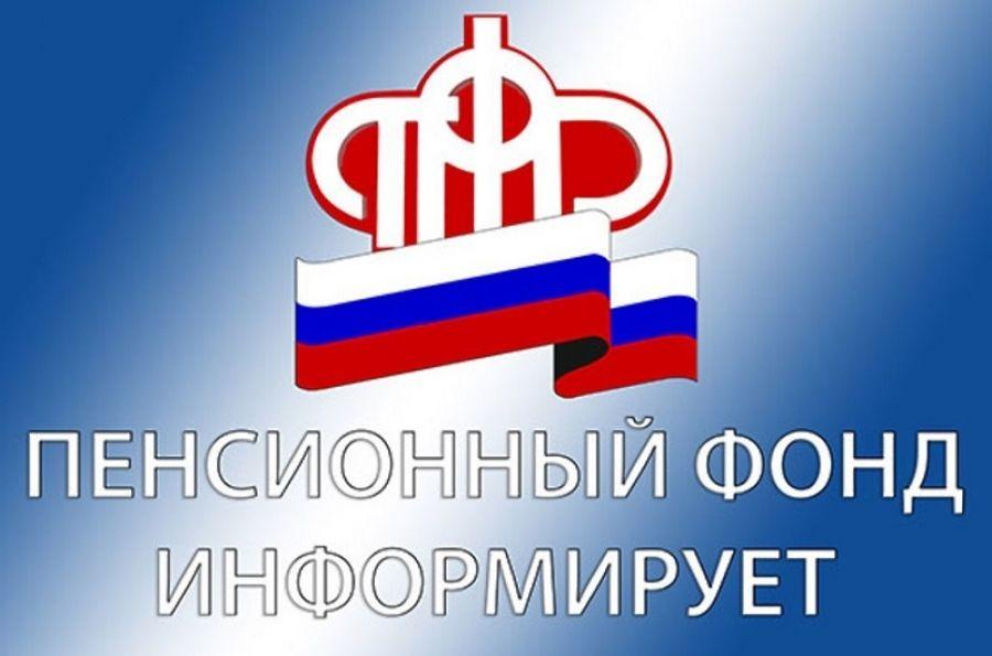 Пенсионный фонд продлевает выплаты гражданам  в соответствии с поручением Президента РФ