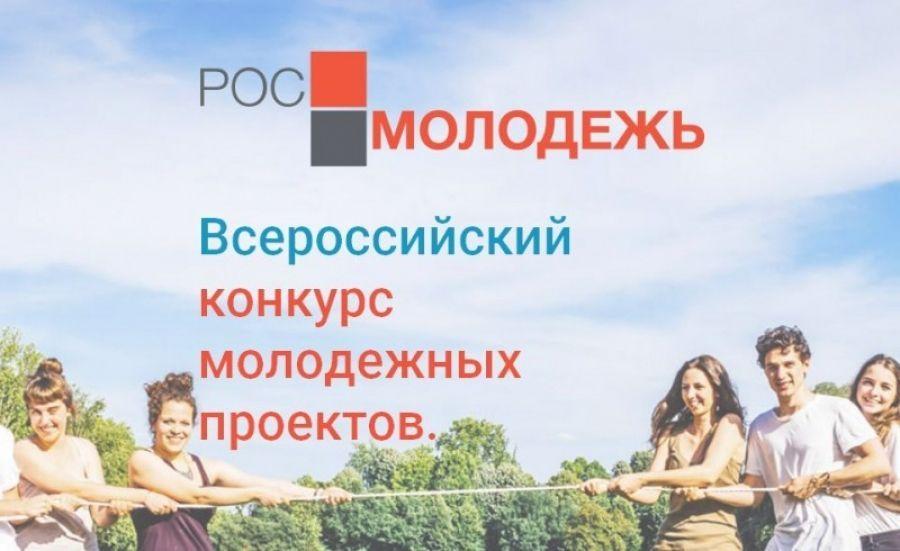 Росмолодежь запустила серию обучающих вебинаров по участию во Всероссийском конкурсе молодежных проектов