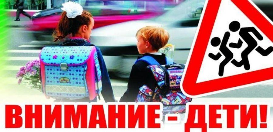 Внимание, дети идут в школу!