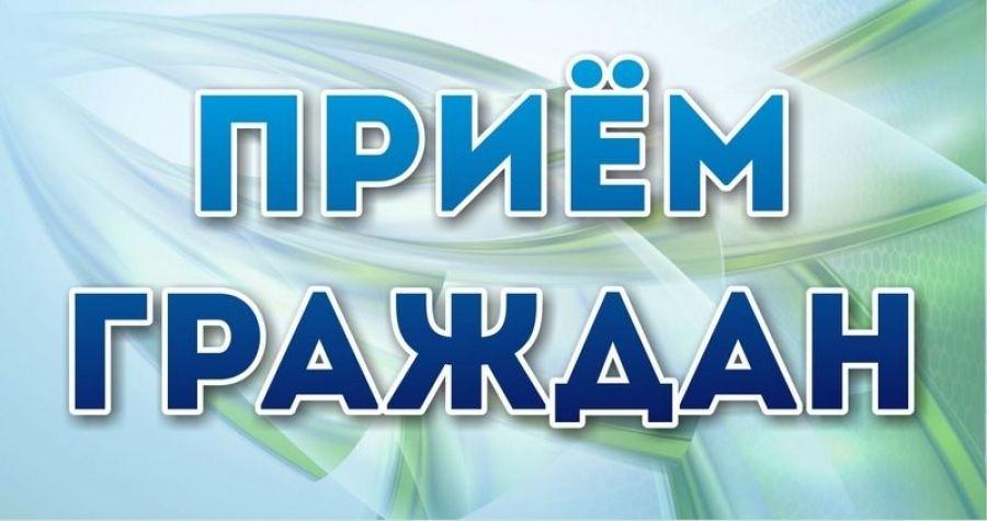 Должностные лица районной администрации проведут выездные приёмы