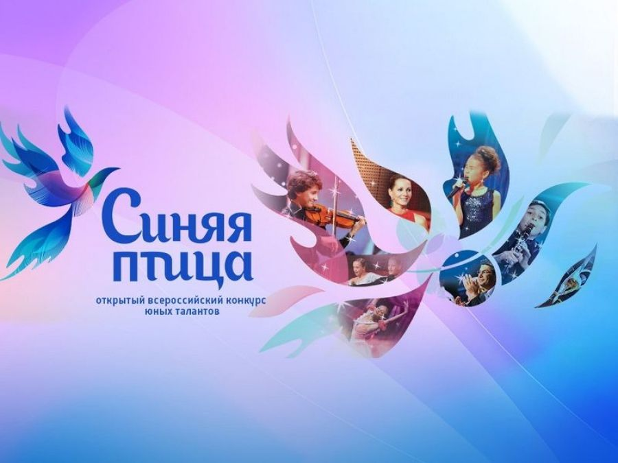 28-29 апреля в Саратове пройдут отборочные туры Всероссийского конкурса юных талантов «Синяя птица»
