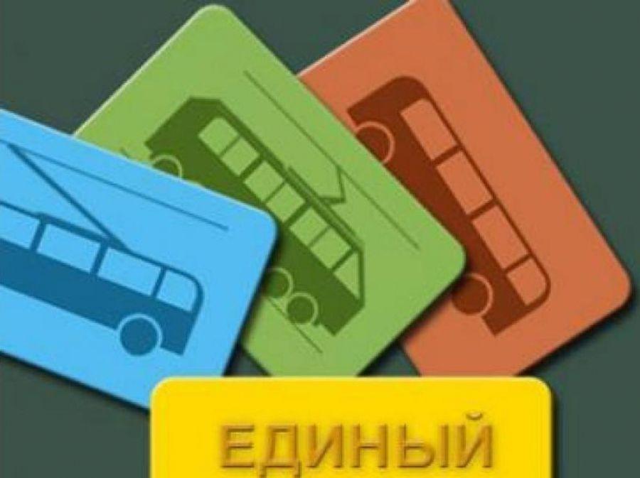 Бесплатные месячные социальные проездные билеты