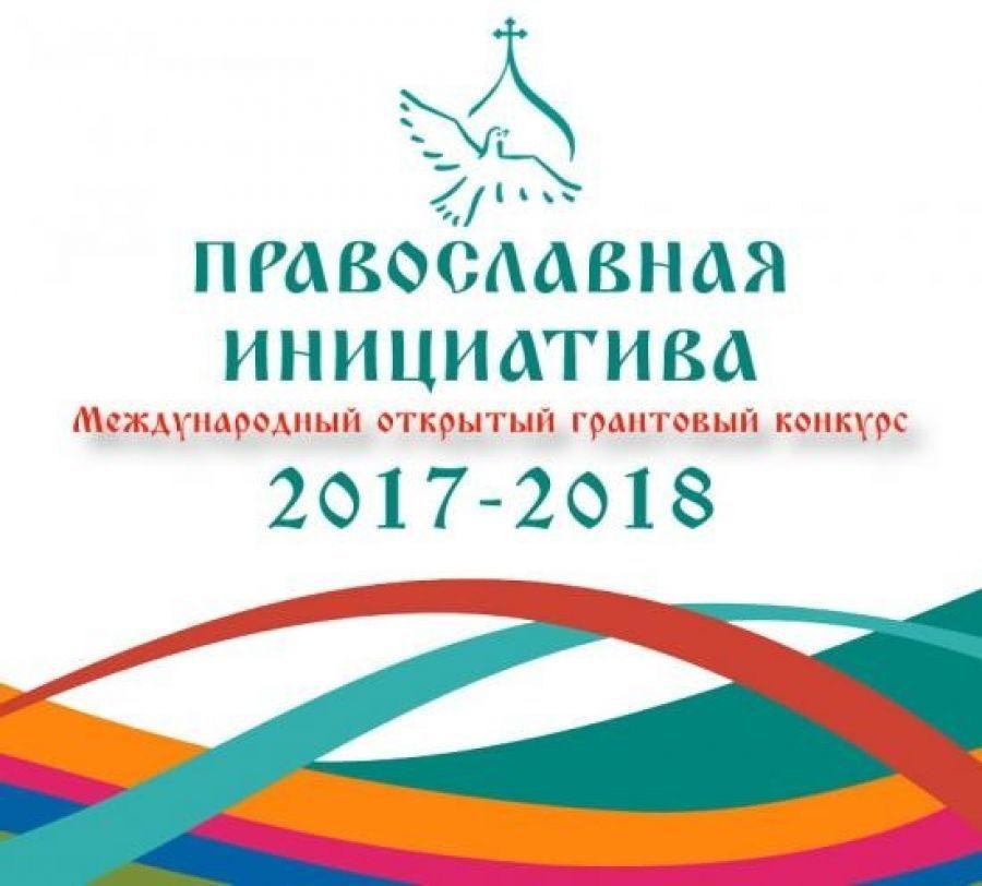 Открыт прием заявок на международный грантовый конкурс «Православная инициатива 2017-2018»