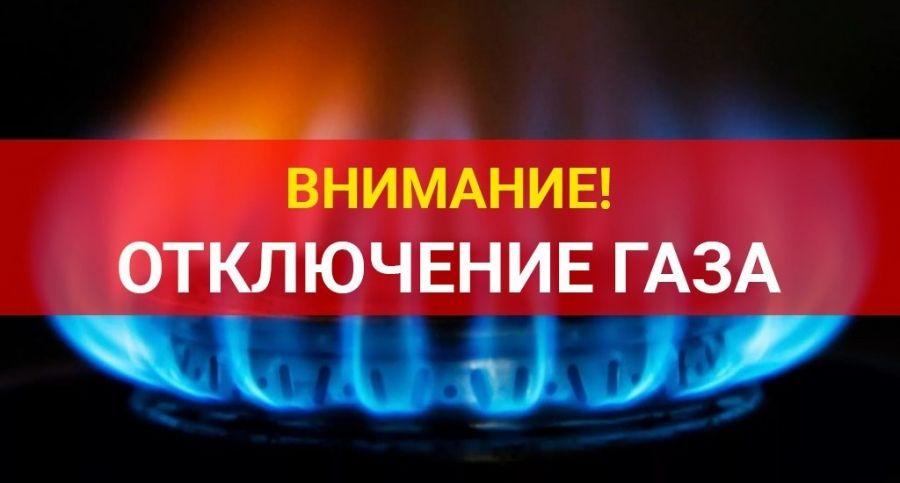 Вниманию жителей с.Кувыка: временное ограничение подачи газа