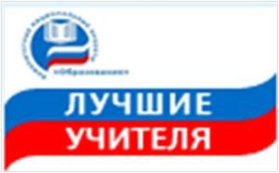 Участие учителей района в конкурсном отборе на получение денежного поощрения