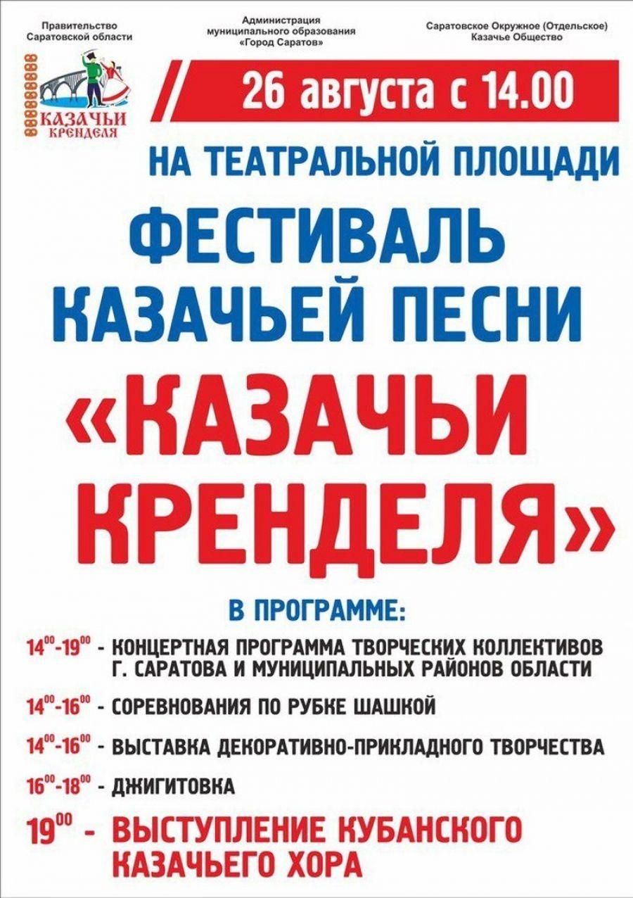 Фестиваль «Казачьи кренделя»