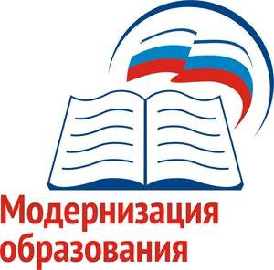 Мероприятия по реализации программы модернизации региональной системы общего образования