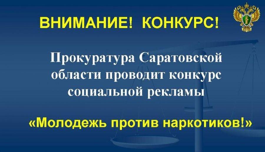 Прокуратура Саратовской области проводит конкурс социальной рекламы «Молодежь против наркотиков!»
