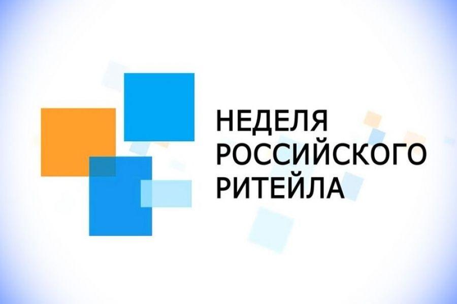 Неделя Российского Ритейла для предпринимателей