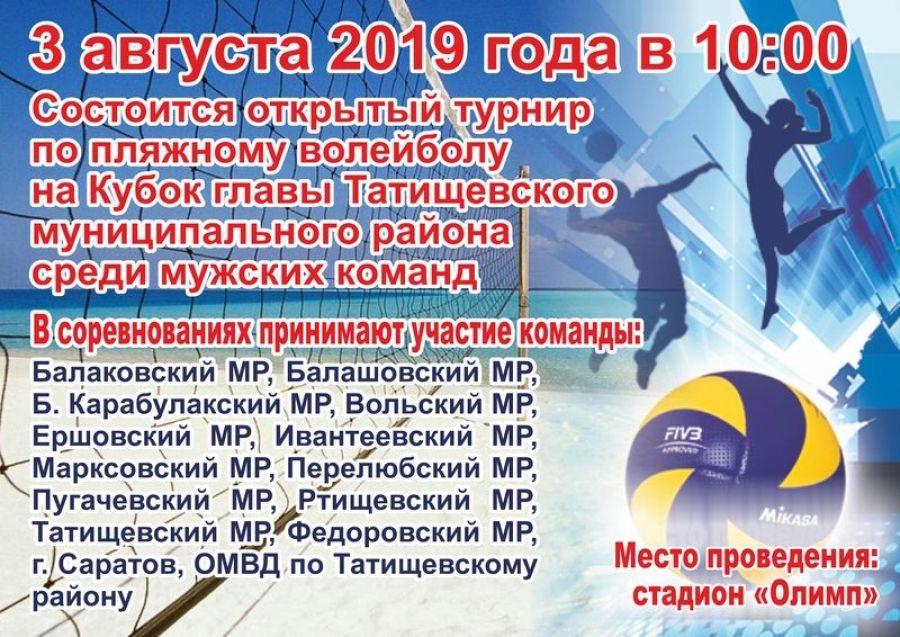 Открытый турнир на Кубок главы Татищевского муниципального района по пляжному волейболу