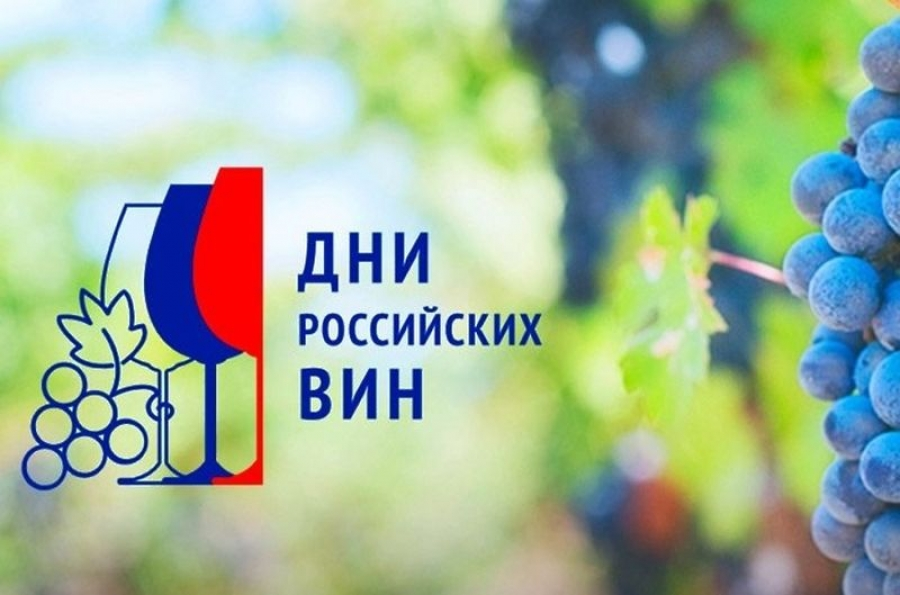 «Дни российских вин» 2020