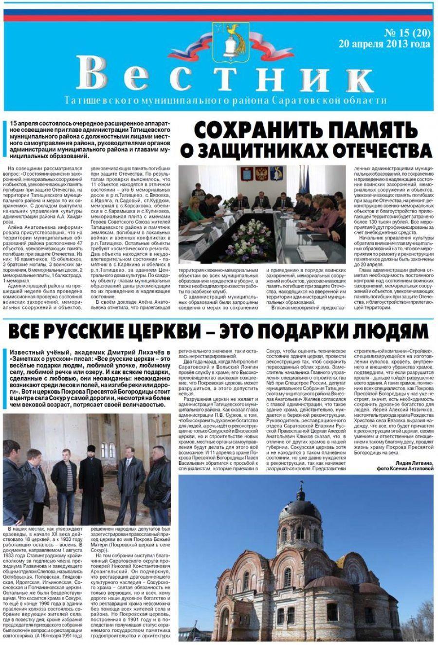 Читайте в очередном номере газеты «Вестник»!