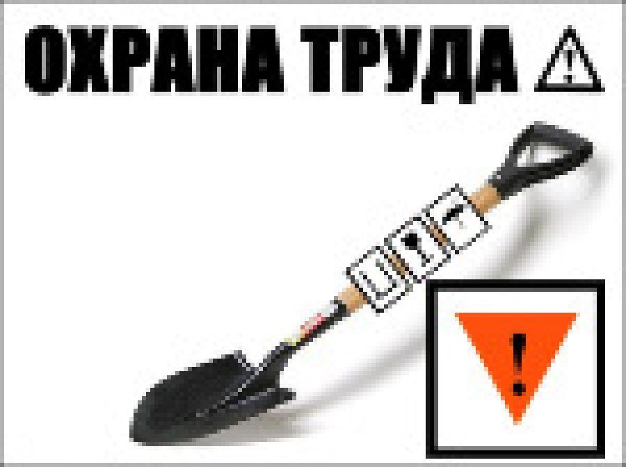 Межведомственная комиссия по охране труда при администрации Татищевского муниципального района