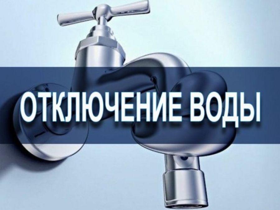 Вниманию жителей с.Сторожевка: отключение холодного водоснабжения!