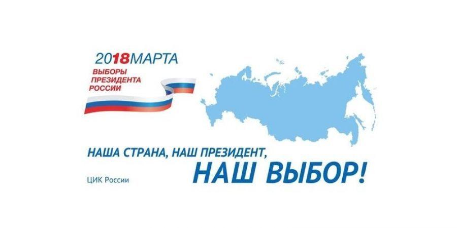 Наша страна, наш Президент, наш выбор!