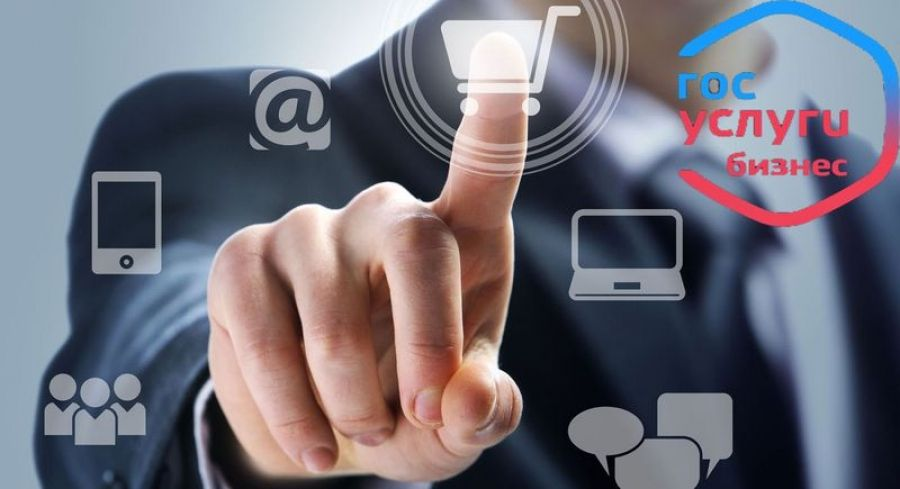 Для предпринимателей запущен цифровой сервис «Госуслуги Бизнес»