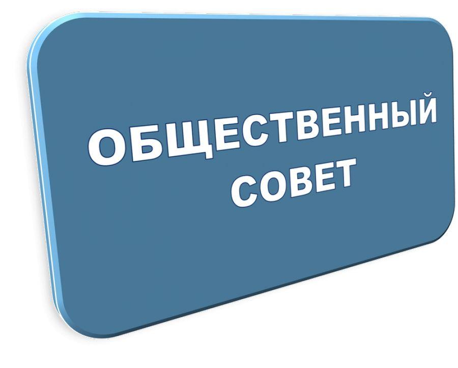 О формировании Общественного совета
