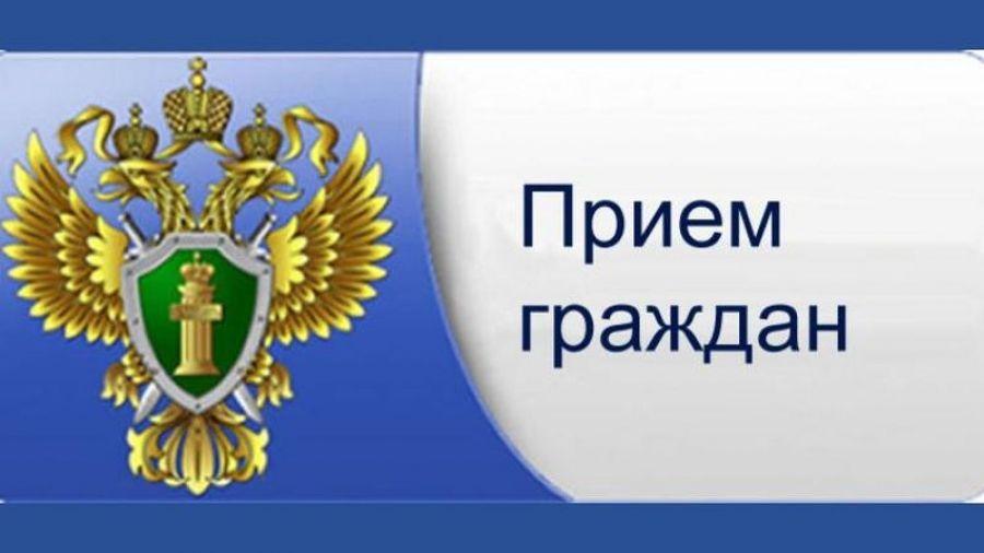 Прием граждан в прокуратуре района