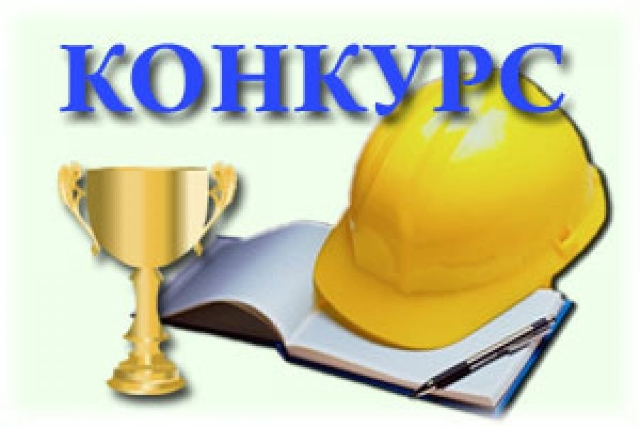 Смотр-конкурс по охране труда