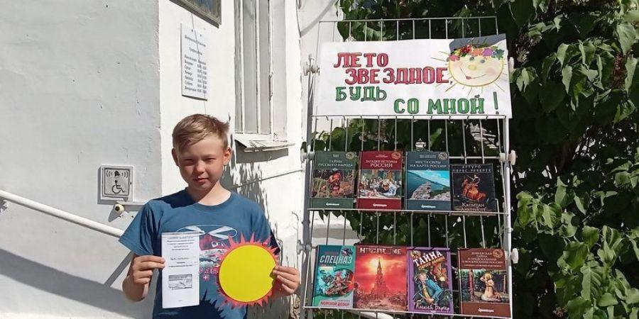 Книга под солнцем