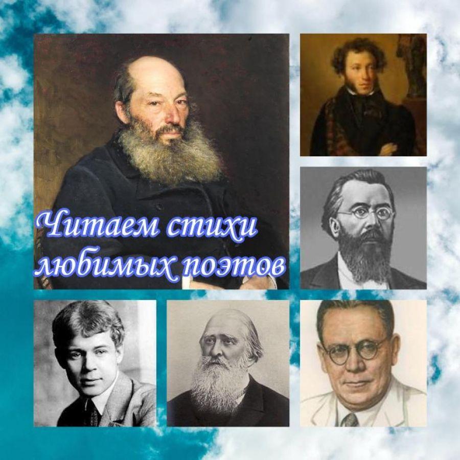 Читаем стихи любимых поэтов